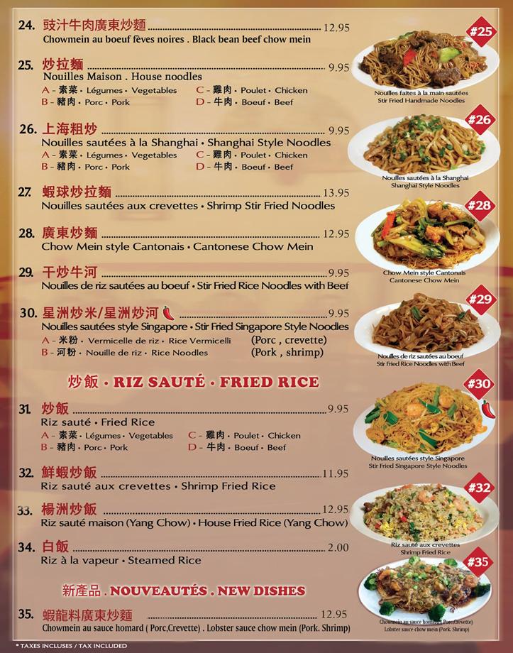 menu restaurant chinois noodle factory 1018 st urbain. Black Bedroom Furniture Sets. Home Design Ideas